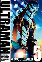 表紙: ULTRAMAN(5) (ヒーローズコミックス) | 下口智裕