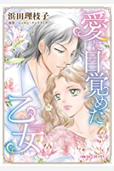 愛に目覚めた乙女 (ハーレクインコミックス) Kindle版