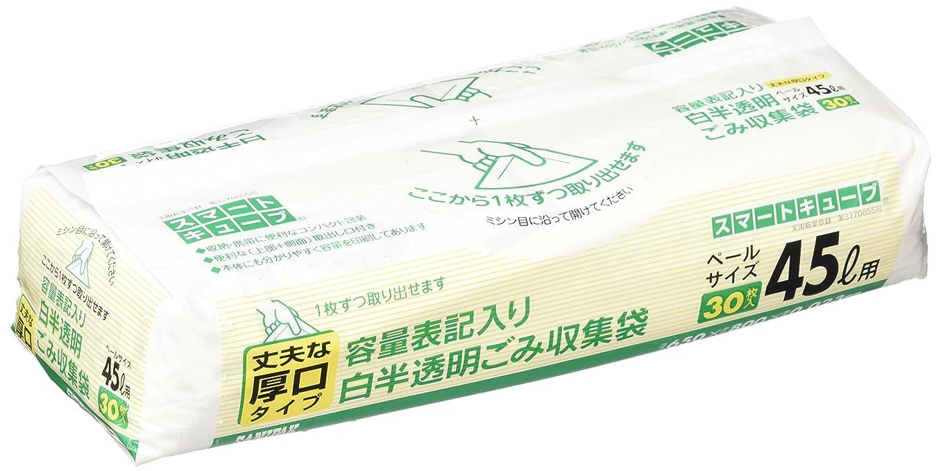 農夫中央値ほうき容量表記ポリ袋 スマートキューブ 白半透明 45L 30枚入れ 厚さ0.023mm HT45