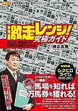 表紙: 激走レンジ!究極ガイド 京大式 馬場読みで万馬券を量産する方法 | 棟広良隆