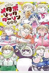 メタボリックダーリン (アクションコミックス) Kindle版