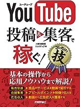 表紙: YouTube 投稿&集客で稼ぐ! コレだけ!技   川﨑實智郎