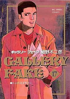ギャラリーフェイク(17) (ビッグコミックス)