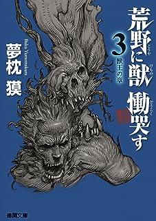 荒野に獣 慟哭す 3 獣王の章 (徳間文庫)