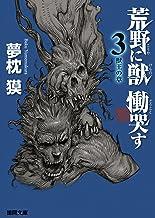 表紙: 荒野に獣 慟哭す 3 獣王の章 (徳間文庫) | 夢枕獏