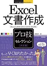 表紙: 今すぐ使えるかんたんEx Excel 文書作成 [決定版] プロ技セレクション [Excel 2016/2013/2010 対応版] | 尾崎裕子
