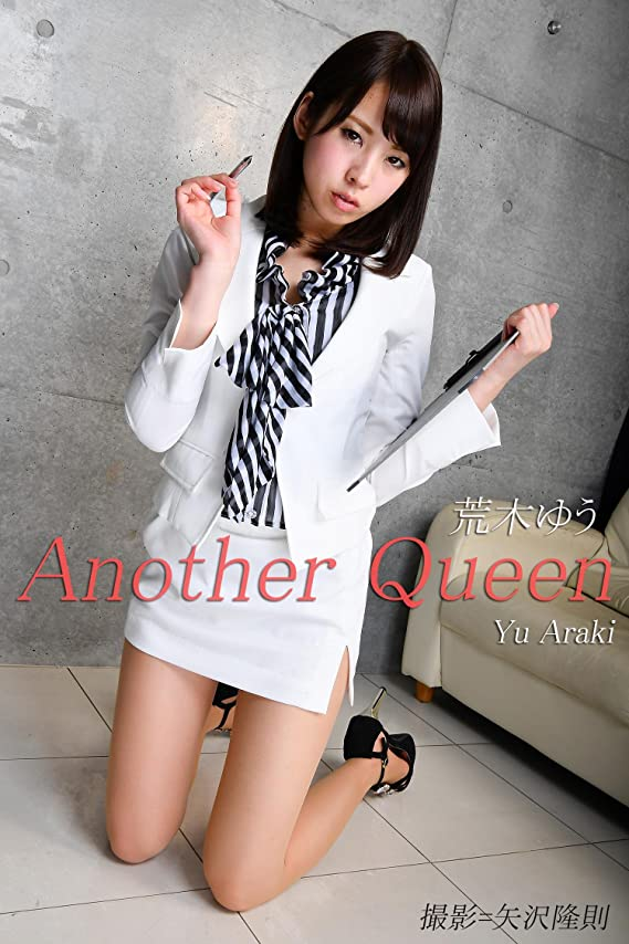 作詞家送料想起Another Queen 「荒木ゆうき PART2」: 美脚写真集