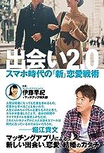 表紙: 出会い2.0 スマホ時代の「新」恋愛戦術 | マッチアップ編集部