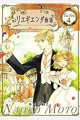 リエギエンダ物語 4巻 Kindle版