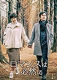 [DVD]ロマンスは必然に DVD-BOX1