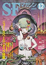 S-Fマガジン 2005年12月号(通巻596号) ニュー・スペース・オペラ特集