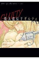 殺人遺伝子 ギルティ (ハーパーBOOKS) Kindle版