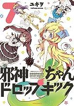 表紙: 邪神ちゃんドロップキック(7) (メテオCOMICS) | ユキヲ