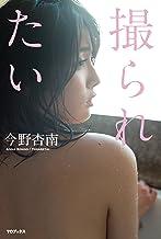 表紙: 撮られたい (TO文庫)   今野杏南