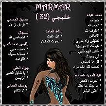 Best ya ali arabic song mp3 Reviews