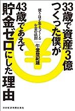 表紙: 33歳で資産3億つくった僕が43歳であえて貯金ゼロにした理由 使うほど集まってくるお金の法則 (日本経済新聞出版) | 午堂登紀雄