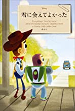 表紙: Disney 君に会えてよかった Everything I Need to Know about Friendship and Love I Learned from a Disney Little Golden Book | ディズニー