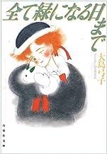 表紙: 全て緑になる日まで (白泉社文庫) | 大島弓子