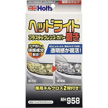 ホルツ ヘッドライト プラスチックレンズ・カバー磨き ツヤ出し・保護成分配合 ネルクロス付 Holts MH958
