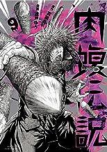 表紙: 闇金ウシジマくん外伝 肉蝮伝説(9) (ビッグコミックススペシャル) | 速戸ゆう