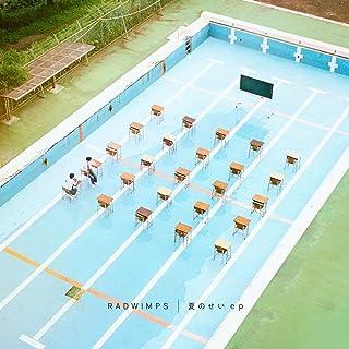 夏のせい ep (初回限定盤)(DVD付)