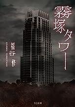 表紙: 霧塚タワー (TO文庫)   福谷修