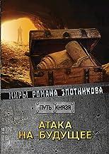 Атака на будущее: Миры Романа Злотникова (Путь Князя) (Russian Edition)