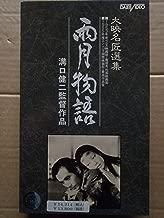 雨月物語 [VHS]