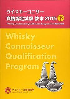 ウイスキーコニサー資格認定試験教本2015【下巻】