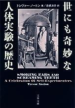 表紙: 世にも奇妙な人体実験の歴史 (文春文庫) | 赤根洋子