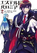 エステルドバロニア2 (電撃コミックスNEXT)