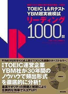 TOEIC(R) L&Rテスト YBM超実戦模試リーディング1000問