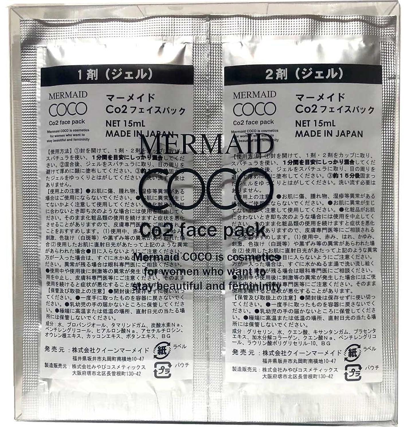 五月担保トレッドマーメイド ココ  MERMAID COCO Co2 フェイスパック 10回分