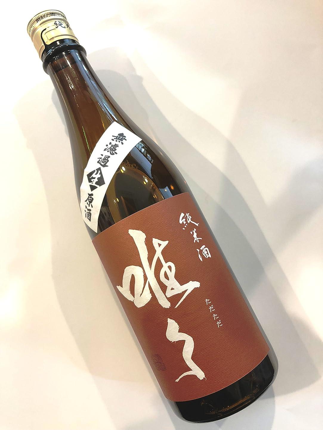 独創的反対にに沿って純米酒 唯々 無濾過生原酒 冷蔵配送商品 720ml