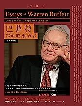 巴菲特寫給股東的信﹝全新增修版﹞: The Essays of Warren Buffett: Lessons for Corporate America, Fourth Edition (Traditional Chinese Edition)