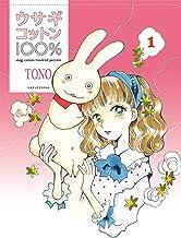 表紙: ウサギコットン100% 1 (楽園コミックス) | TONO
