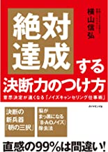 表紙: 絶対達成する決断力のつけ方 | 横山 信弘