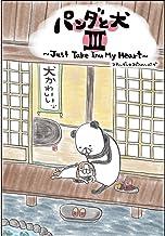 表紙: パンダと犬III | スティーヴン★スピルハンバーグ