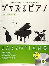 模範演奏&伴奏CD付 CDとセッション!アドリブいらずの ジャズるピアノ 〜ボサノヴァの超定番〜