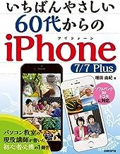 表紙: いちばんやさしい 60代からのiPhone 7/7 Plus | 増田 由紀