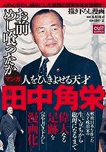 マンガ人をひきよせる天才田中角栄 (カルト・コミックス)