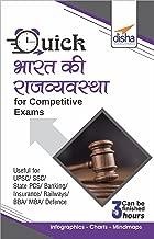 Quick Rajyavyawastha for Competitive Exams (Hindi Edition)