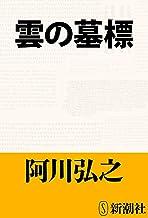 表紙: 雲の墓標(新潮文庫) | 阿川 弘之