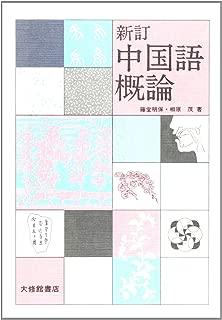 中国語概論