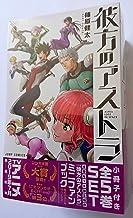アニメ化記念 彼方のアストラミニファンブック付き(全5巻セット) (ジャンプコミックス)