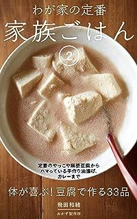 わが家の定番 家族ごはん② 体が喜ぶ!豆腐で作る33品: 定番のやっこや麻婆豆腐からハマっている手作り油揚げ、カレーまで