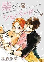 表紙: 柴くんとシェパードさん(10) (arca comics) | 池森あゆ