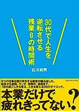 表紙: 30代で人生を逆転させる残業0の時間術   石川 和男