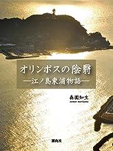 表紙: オリンポスの陰翳 江ノ島東浦物語 | 森園知生