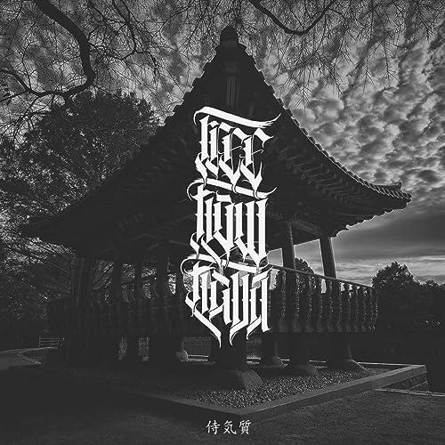Death Ninja by Free Flow Flava on Amazon Music - Amazon.com